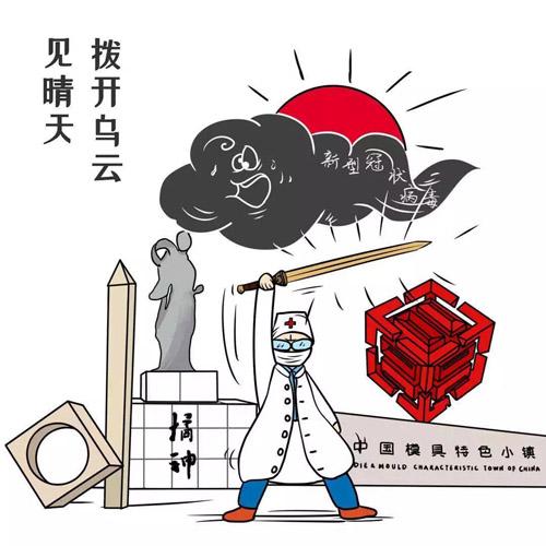 浙江漫畫店