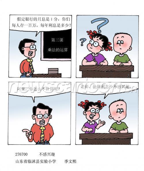 助人为乐4格漫画 助人为乐四格漫画 雷锋助人为乐四格漫画图片