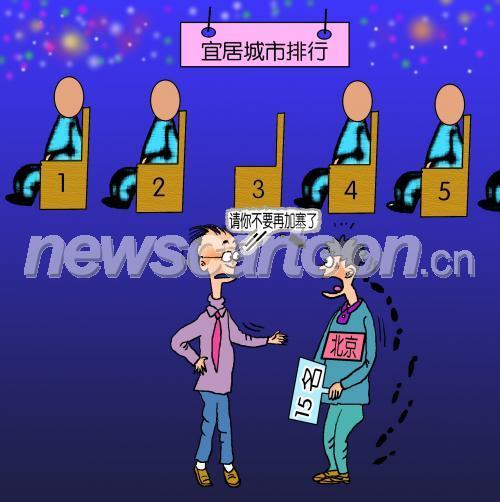 工地禁止卡通