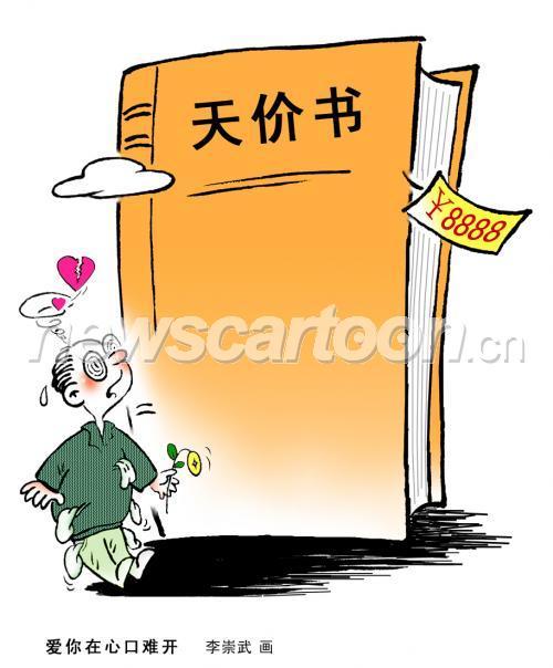 <img> 标题:  爱你在心口难开  作者:  李崇武 创作时间:  ...