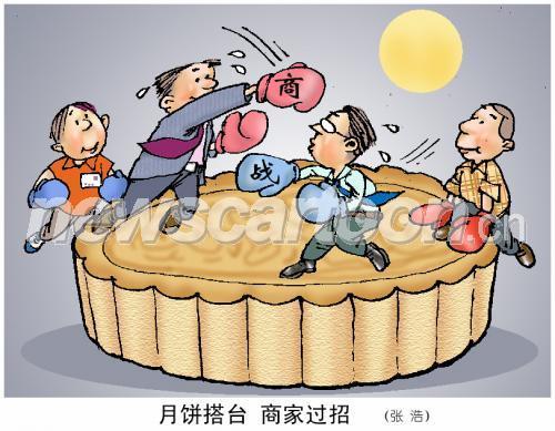 可爱月饼卡通简笔画