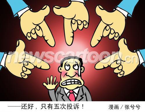 张兮兮新闻漫画《公务员投诉6
