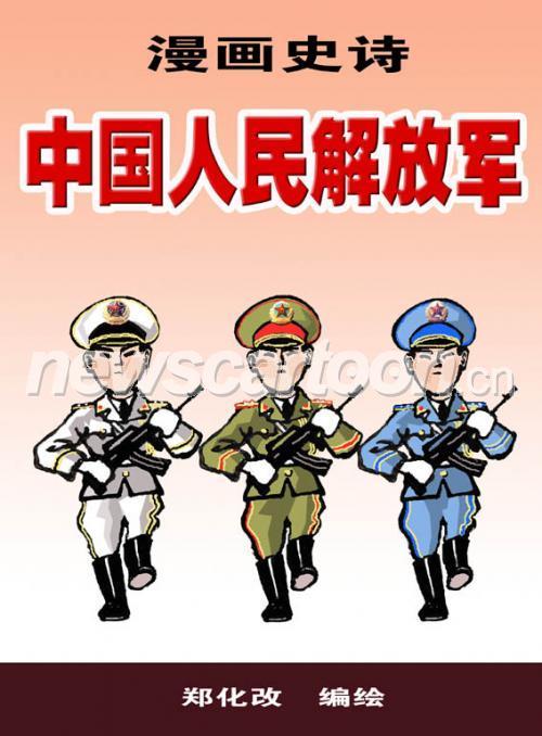 卡通 图片 解放 军 卡通 图片 管理 印发 卡通 宣传 画 ...