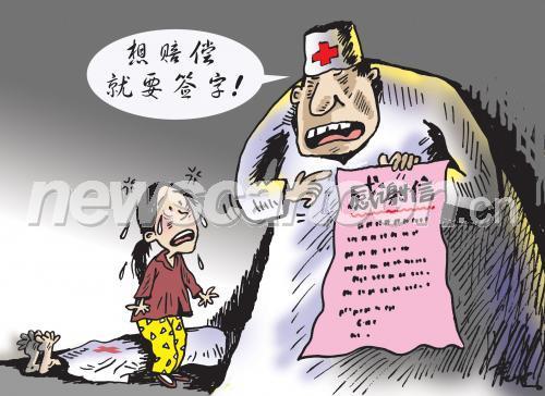 卡通表扬信背景