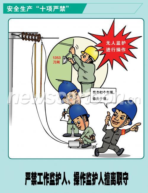 2014安全生产宣传画 安全生产 安全生产宣传图片 安全生产漫画图片 安