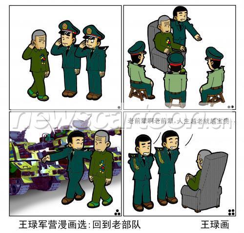 王琭军营漫画选--回到老连队