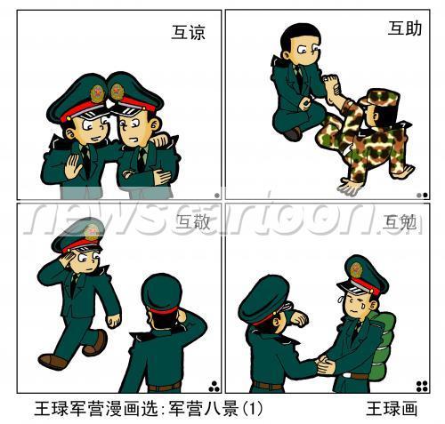 王琭军营漫画选--军营八景(1)