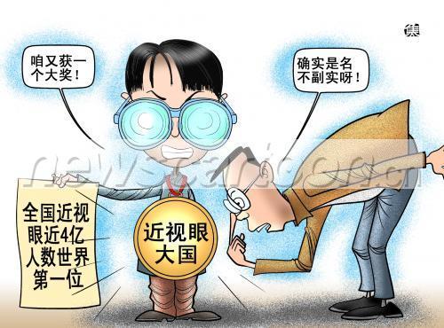 汉字——中国儿童【近视眼】的重要原因