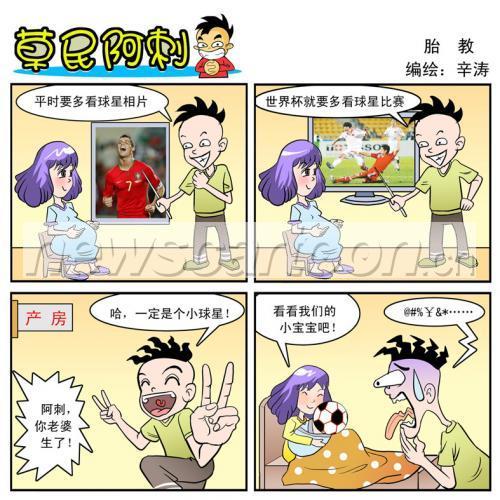 世界杯四格胎教之封面漫画飒132期漫画图片