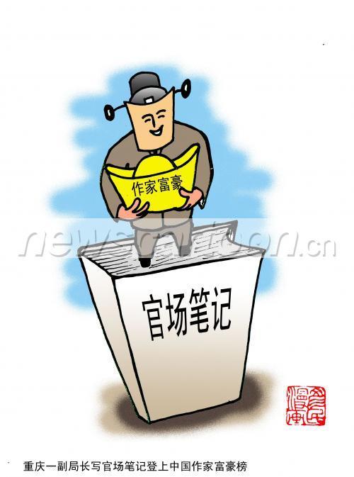 标题:重庆一副局长写官场笔记登上中国作家富豪榜