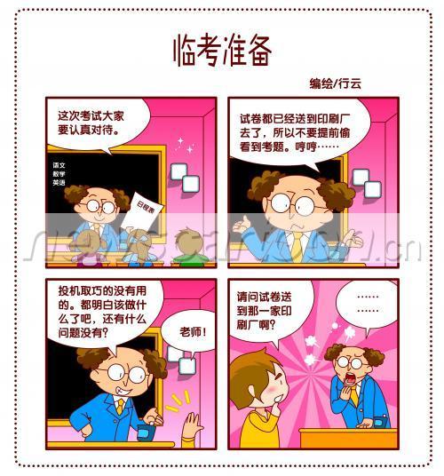 春节四格漫画_猴年四格漫画