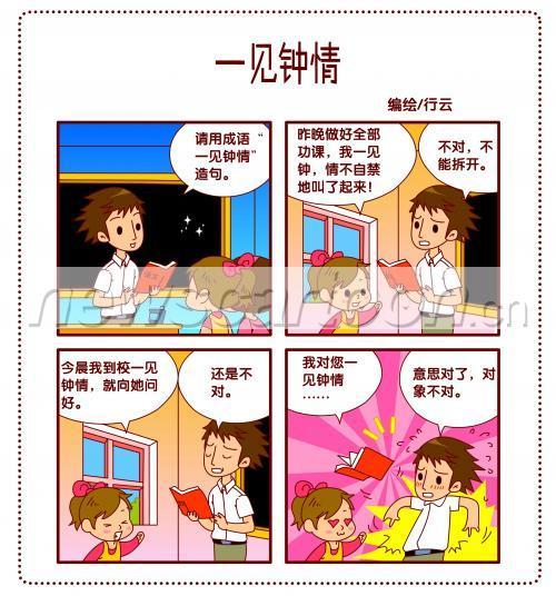 校园幽默四格漫画——一见钟情