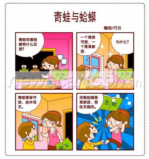 标题: 校园幽默四格漫画——02青蛙与蛤蟆