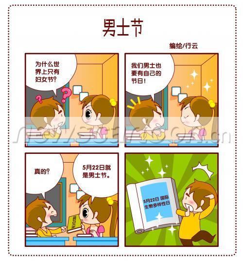 素材四格漫画数学_画画大全韩国漫画性图片