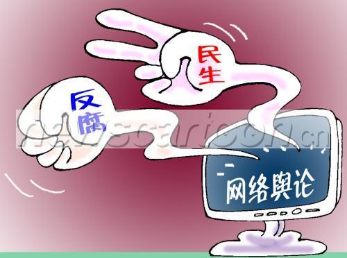 【转载】遇到腐败也不举报的六大根源 - 吴中维权 - 叶蕴闯的博客