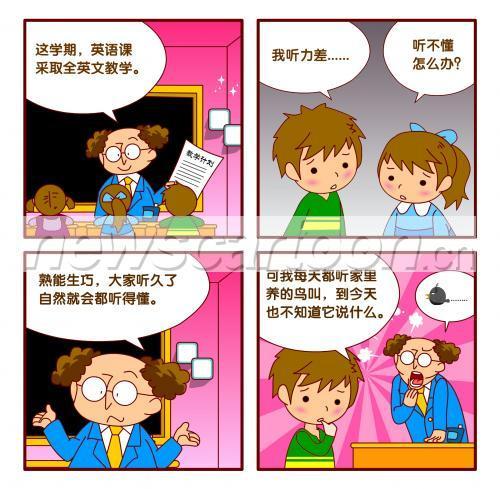 校园幽默四格人物系列之熟生巧漫画漫画憨豆先生图片