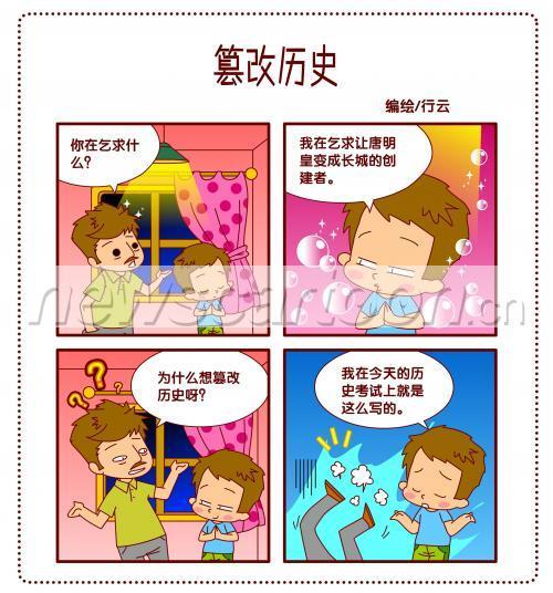 儿童故事四格连环画