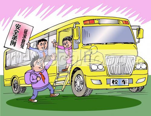2011年12月11日,国务院法制办公布《校车安全条例(草案征求意见稿)》