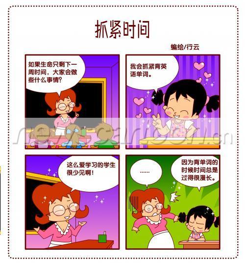 彩色四格漫画简笔画