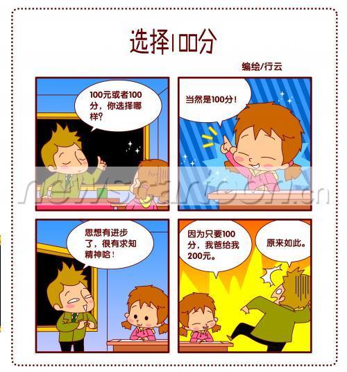 幽默漫画图片小学青神图片
