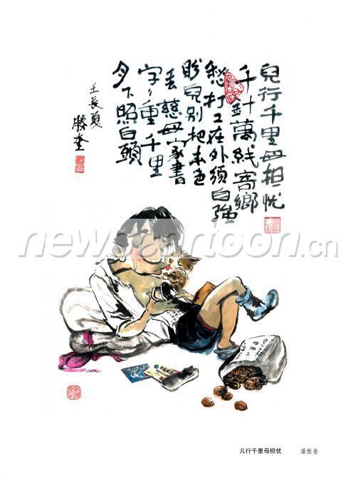 儿行千里母担忧配图-中国新闻漫画网 newscartoon