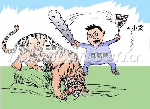 坚持老虎苍蝇一起打