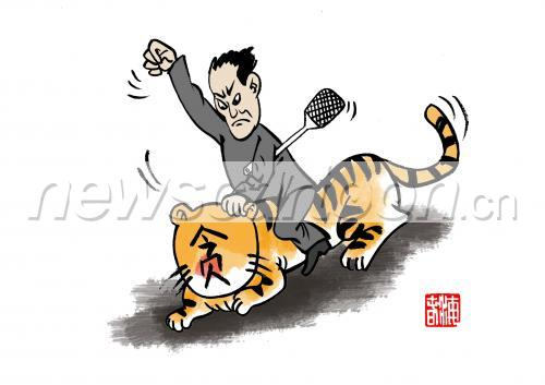 老虎苍蝇一起打