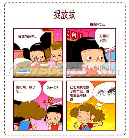 中国新闻漫画网 newscartoon