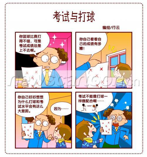 连环漫画人物; 儿童绘本故事连环图;