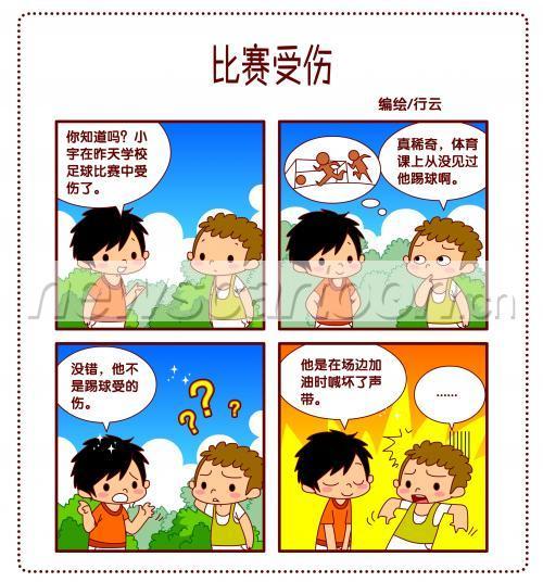 儿童搞笑漫画图片