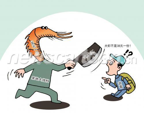 有网友发布微博称:在一家青岛大排档吃饭,结账的时候发现大虾不是38元