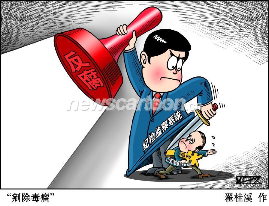 """中纪委 袁卫华_《""""剜除毒瘤""""》"""