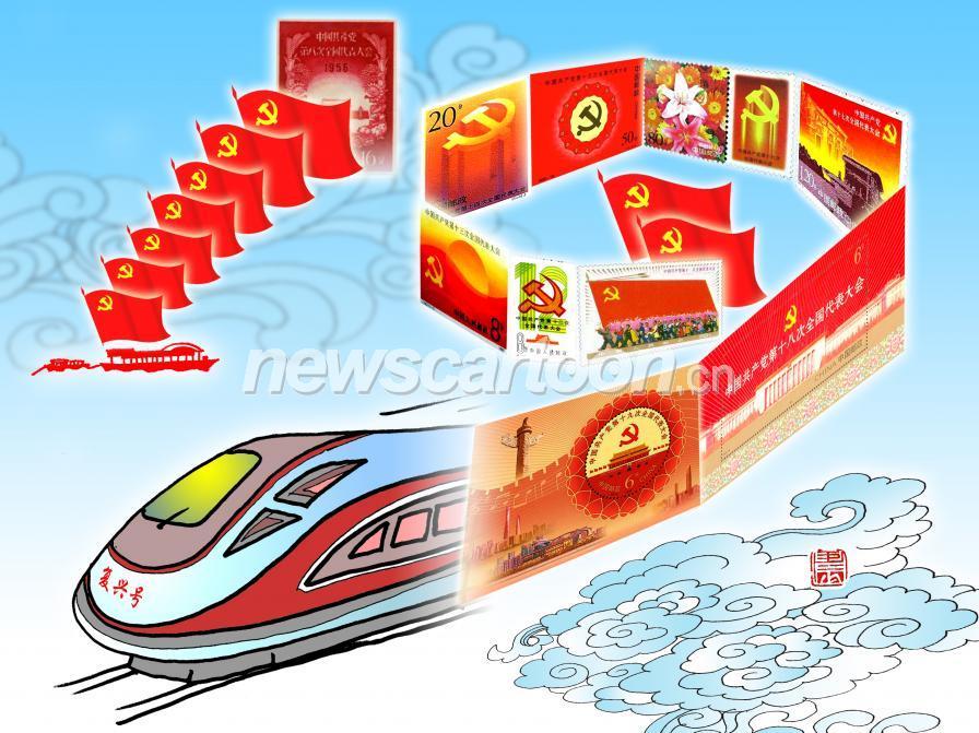 14,15,16,17,18,19大等十个党代会部分邮票和党旗,复兴号高铁组成十九