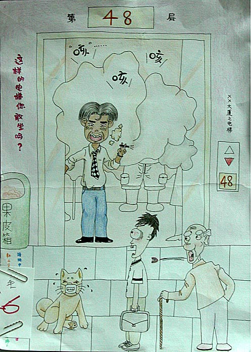 广东省健康教育研究所举办中学生拒绝吸烟绘画比赛