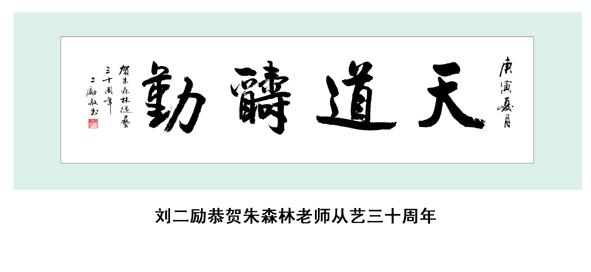 """""""漫画家朱森林从艺30周年在线作品回顾展""""正式上线"""