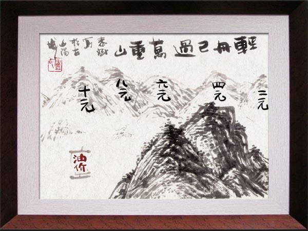 2,3,4座山,后来改为手写,使作品的水墨味更完整了.