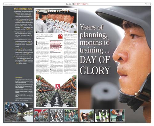 第二十届中国新闻奖报纸新闻版面初评揭晓图片