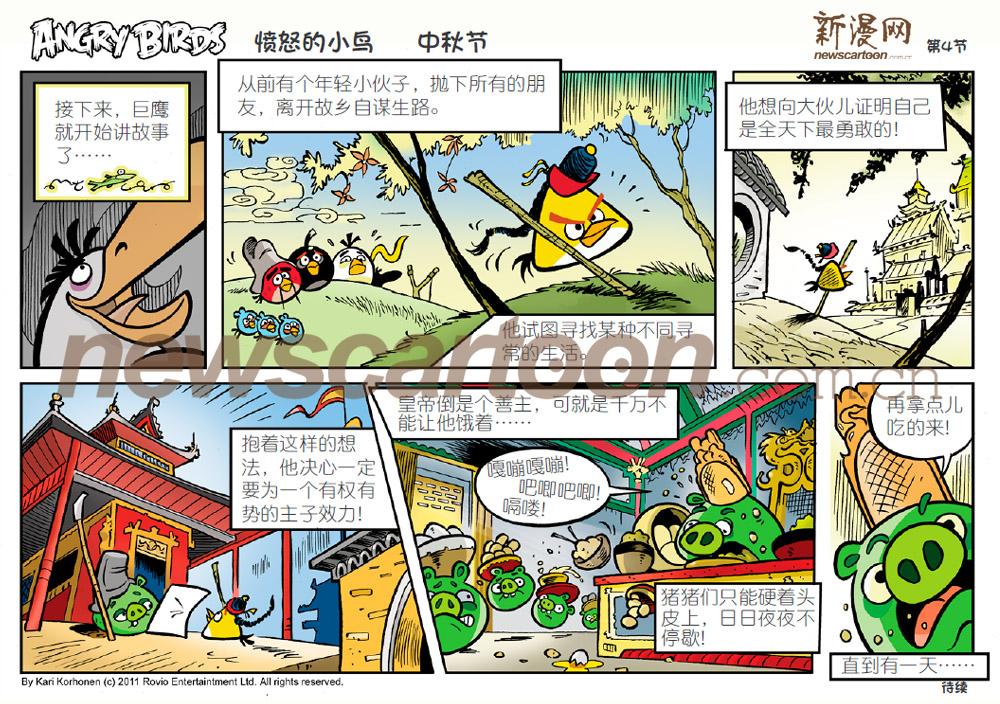 中秋节版漫画连载