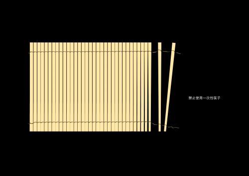 筷子做古代山压步骤图解