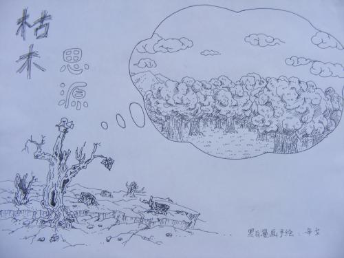 关于西安的黑白手绘